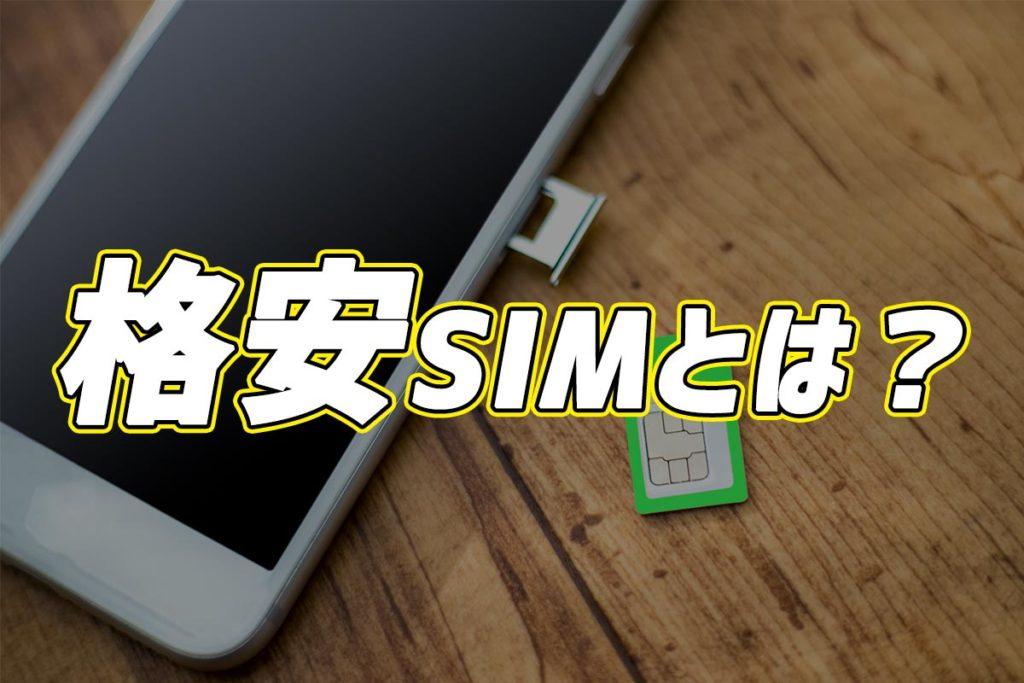 格安SIMのトップ画像