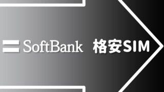Softbankから格安SIMのトップ画像