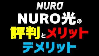 NURO光トップ画像