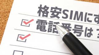 格安SIMに乗り換える際に確認するポイント