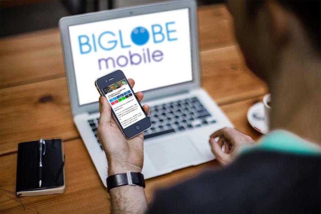 BIGLOBEモバイルの速度依料金トップ画像