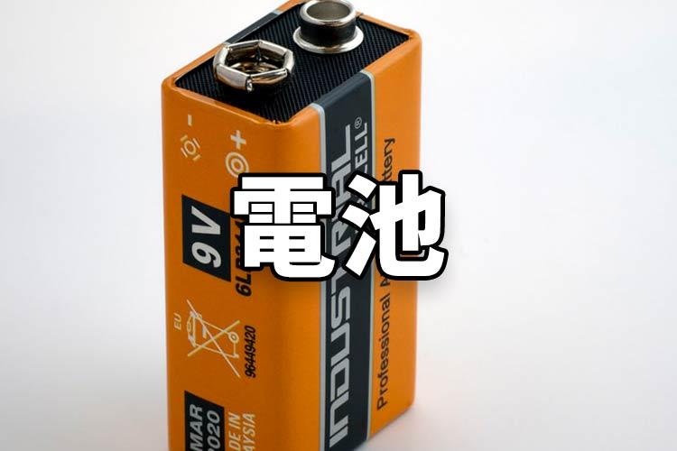 電池持ちも重要な判断材料になります