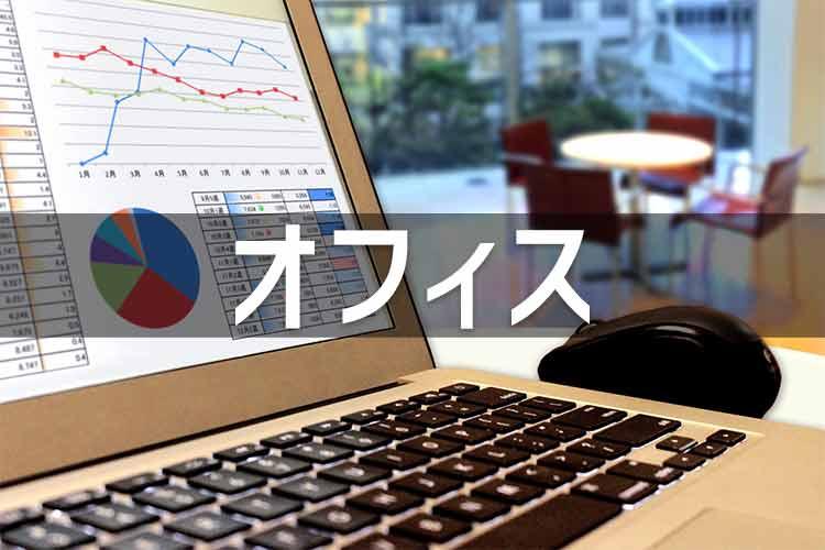 WordやExcelなど書類を作成する場合には必要なオフィスソフト。入っていないパソコンも多い為確認が必要です
