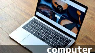 パソコンのおすすめ機種の紹介