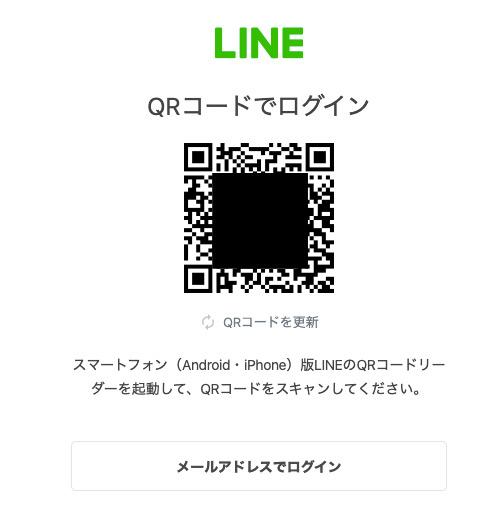 QRコードが表示される