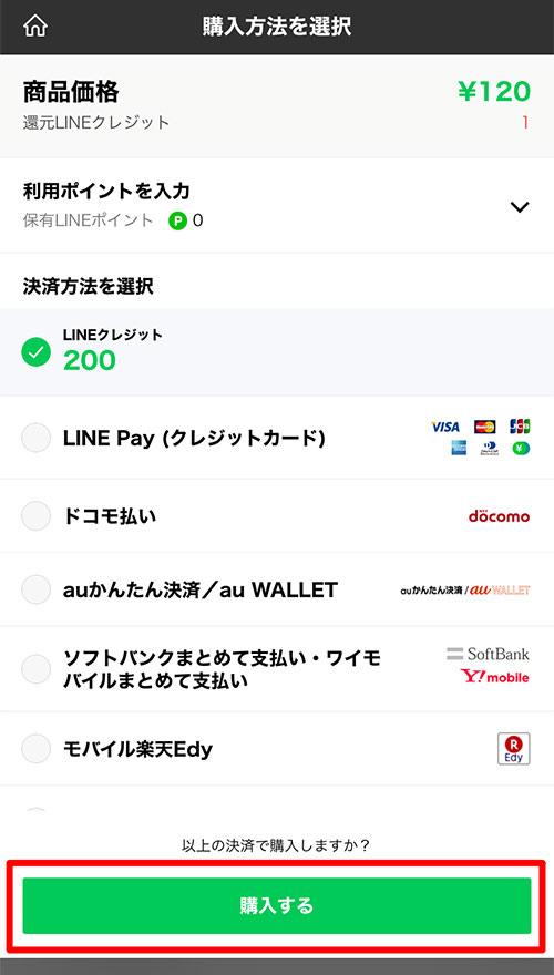 スタンプの購入方法選択画面