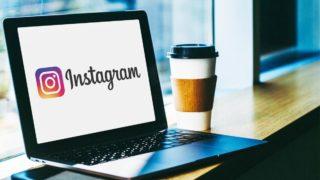 Instagram(インスタ)をPCから閲覧・投稿する方法