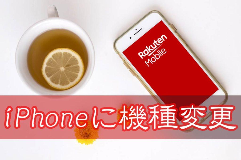 楽天モバイルでiPhoneに機種変更する方法
