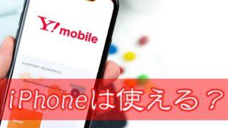ワイモバイルでiPhoneは使える?料金やポイントを解説