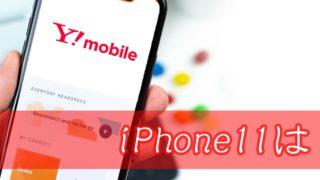 ワイモバイルでiPhone11に機種変更はできる?