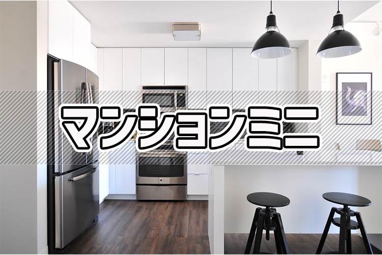 NURO光のマンションミニプランを解説【2020年版】工事やキャンペーンを紹介