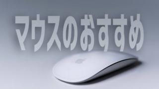 マウスのおすすめ10選【2020年版】|ワイヤレス・有線別でご紹介