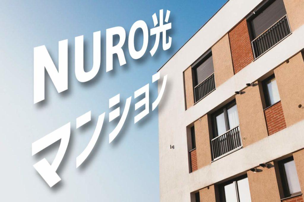 NURO光マンションプラン