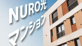 NURO光マンションプランを解説!【2020年版】ミニや工事、キャンペーンを紹介