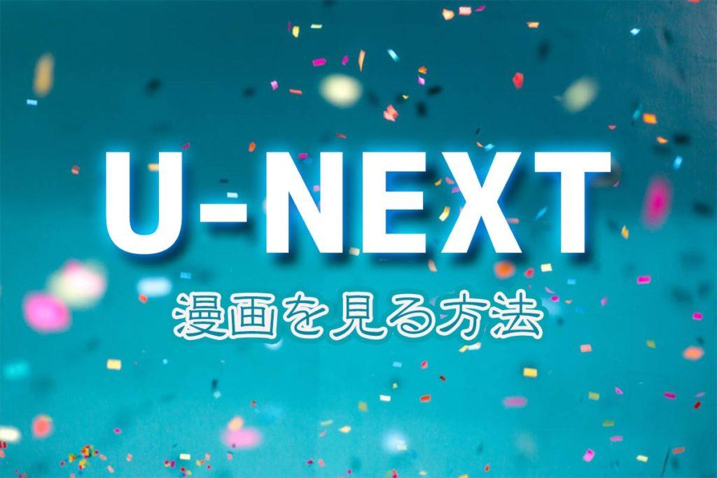 U-NEXT(ユーネクスト)で漫画を無料トライアルで見る方法!一覧も紹介