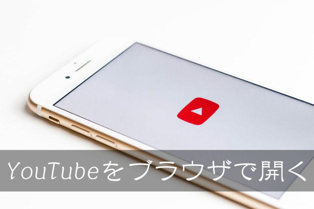 YouTubeをブラウザ版(URL)で開く方法!見れない場合の対処方法