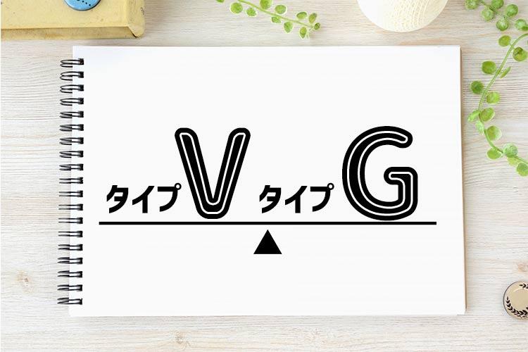 タイプVとタイプGは何が異なるのか