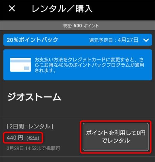 2日間レンタルで440円(税込)とポイントを使用してレンタルと表示