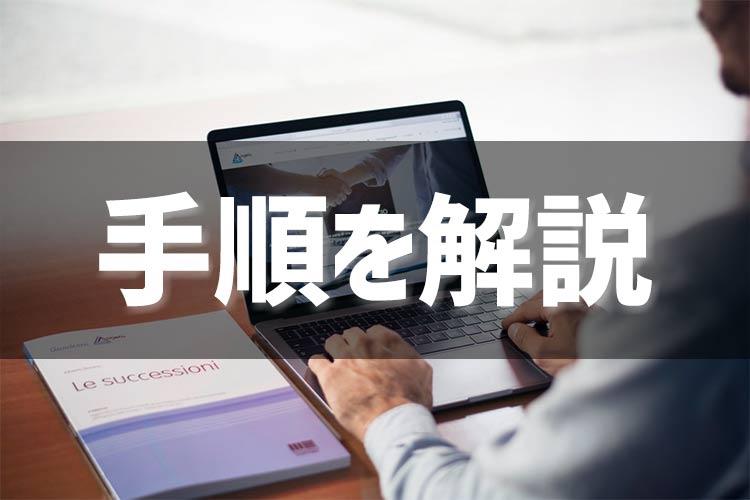 U-NEXT(ユーネクスト)に無料で登録する手順を解説