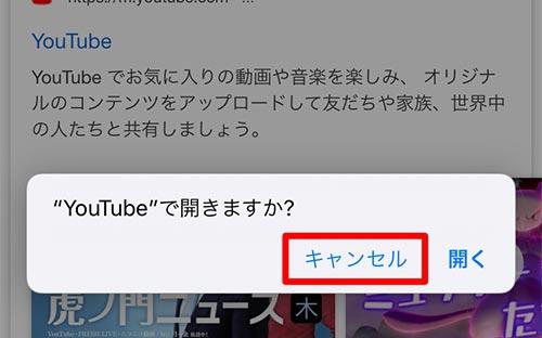 YouTubeで開きますかをキャンセルする
