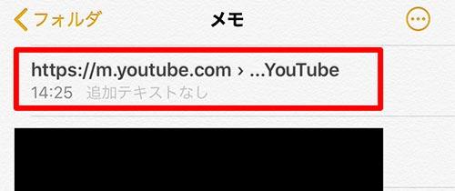 YouTubeのURLをテキストでペーストする