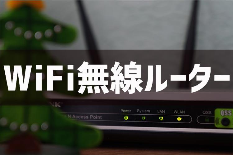 WiFi無線ルーター
