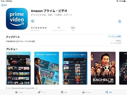 Amazonプライムビデオのアプリをインストールする