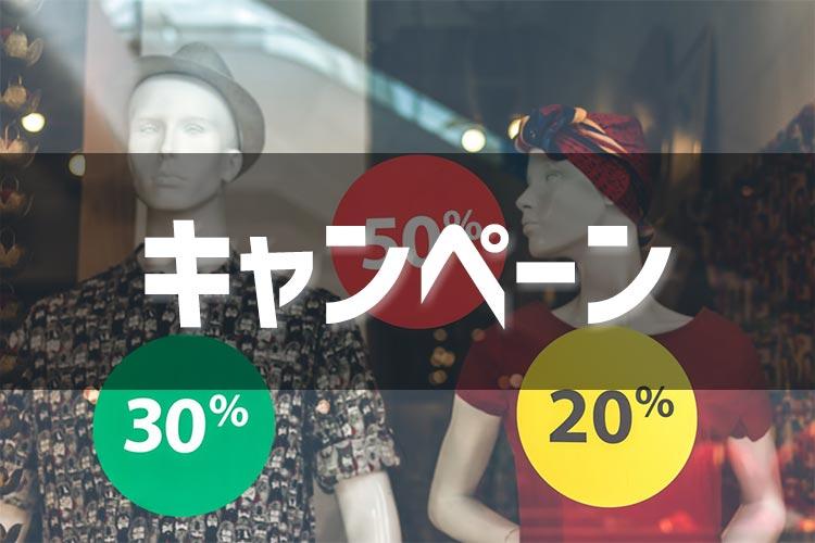 NURO光公式のキャンペーン内容