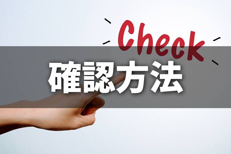 支払い方法の確認・変更方法