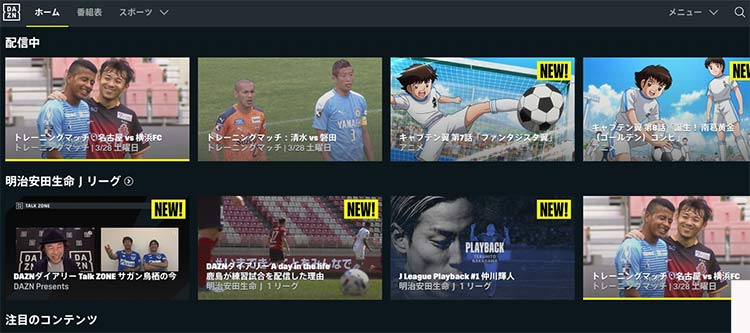 DAZNのトップ画面