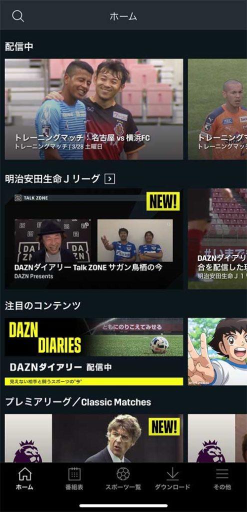DAZNのスポーツ表示画面