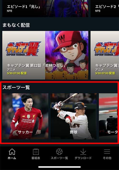 下部にスポーツ一覧が表示