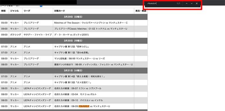 DAZN番組表でctrl+Fボタンで検索できる