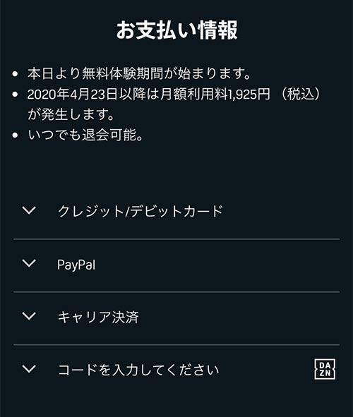 お支払い情報選択画面