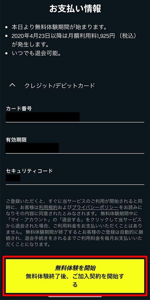 お支払い情報入力画面