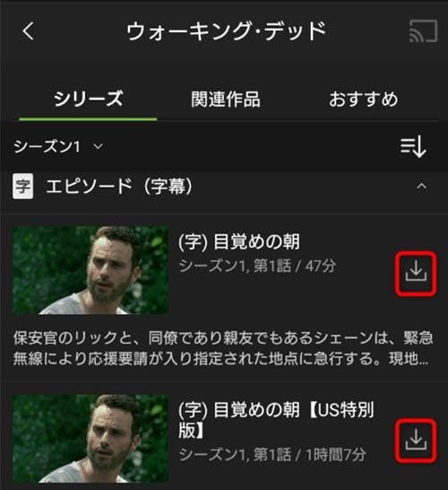 動画の右のダウンロードアイコン
