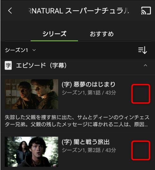 動画の右にアイコンがない動画はダウンロードできない動画です