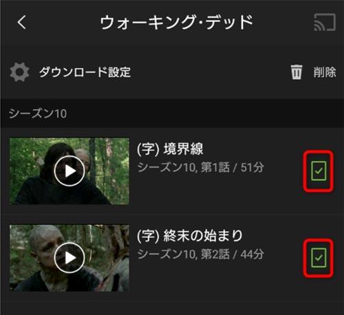 動画の右側にチェックマークがある場合はダウンロード済みです。