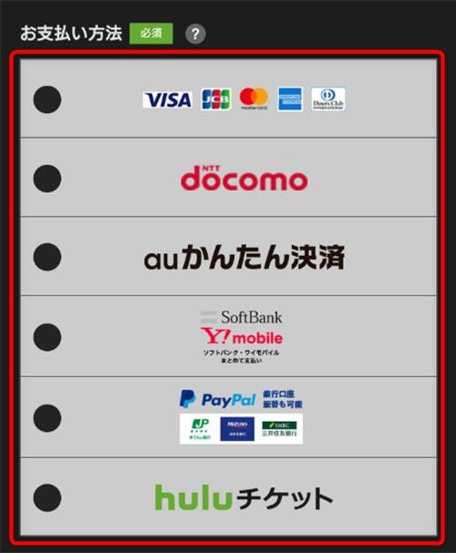 お支払い方法を選択