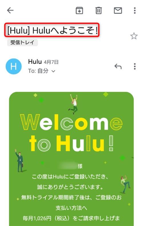Huluへようこそというメール