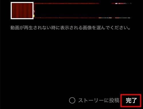 動画が再生されない時に表示される画像を選択して完了を選択