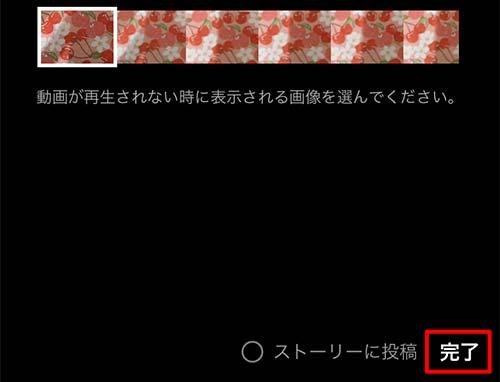 動画が再生されない特に表示される画像を選択して完了を選択