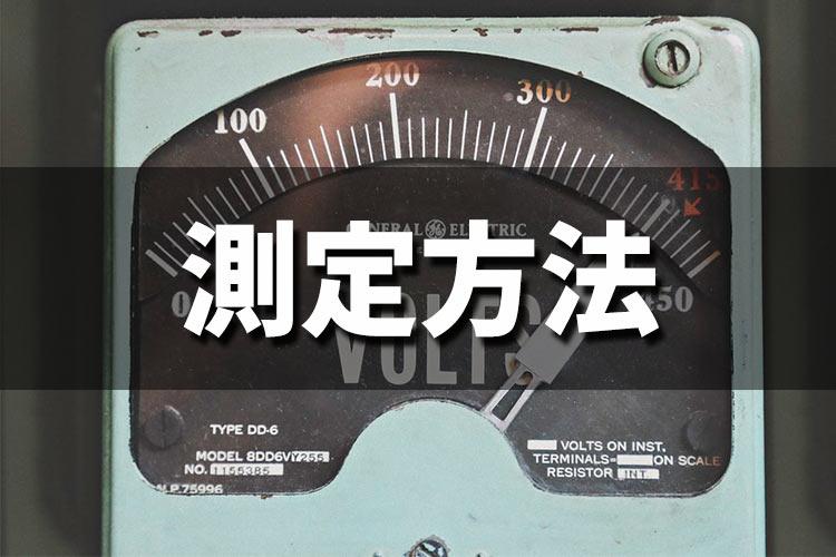 インターネット回線のスピードテストで測定