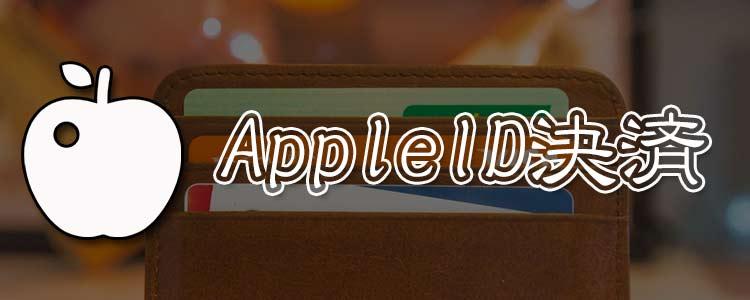 アップルID決済