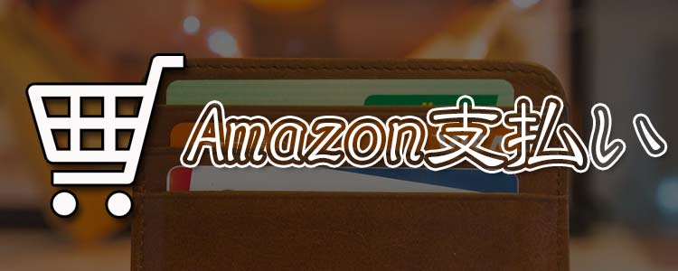 Amazonでの支払い