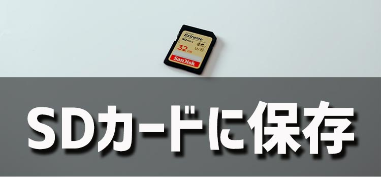 SDカードの保存する場合