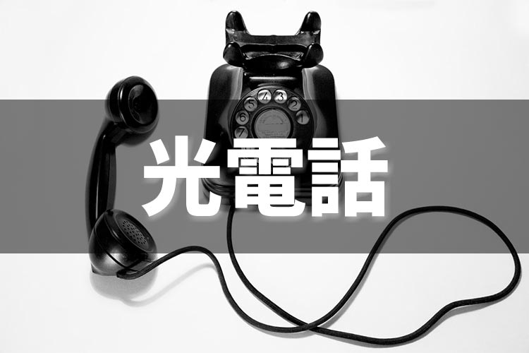 光電話の電話番号