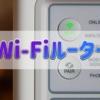 Wi-Fiルーター