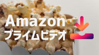 Amazonプライムビデオの動画ダウンロード方法!見れない時の解決方法