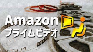 Amazonプライムビデオをテレビで見る方法!見れない場合も紹介【2020年版】